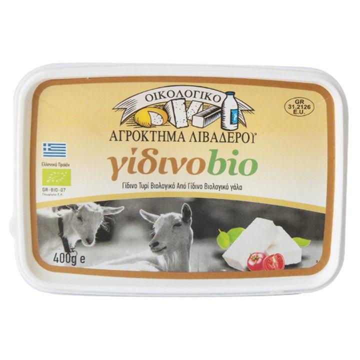Био козе сирене 400г