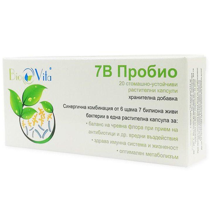 Пробиотик 7B Пробио 20 капсули